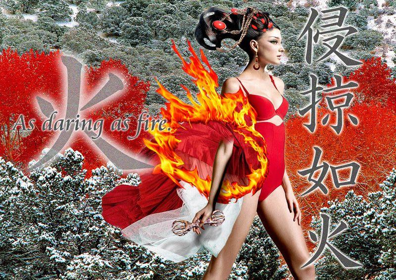 火 Fire